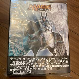 マジックザギャザリング(マジック:ザ・ギャザリング)のmtg カードアルバム ぎゃざ限定生産品 白騎士表紙(カードサプライ/アクセサリ)