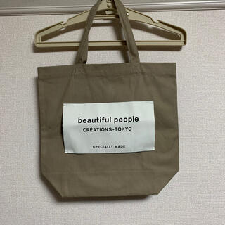 ビューティフルピープル(beautiful people)のbeautiful people ビューティフルピープル トートバッグ(トートバッグ)
