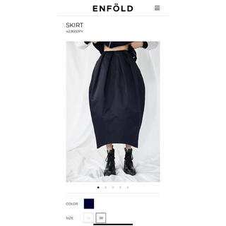 ENFOLD - エンフォルド☆2020aw スカートsold out ネイビー38未使用タグ付