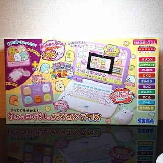 セガ(SEGA)の新品!すみっコぐらし:すみっコぐらしパソコン プラス(知育玩具)