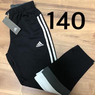 adidas - アディダス キッズ ジャージ 新品 パンツ 140 fm2856 黒