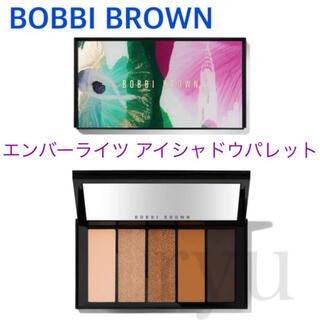 BOBBI BROWN - 新品 ボビイブラウン クリスマスコフレ エンバー ライツ アイシャドウ パレット