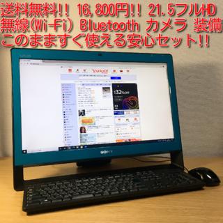 ソニー(SONY)の送料無料!! 21.5'フルHD Bluetooth カメラ 無線LAN装備(デスクトップ型PC)