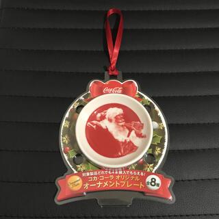 コカコーラ(コカ・コーラ)の【非売品】コカコーラ クリスマス オーナメントプレート サンタクロース(食器)