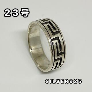 シルバー925リング ネイティブ エスニック 銀平打ち silver925柄あり(リング(指輪))
