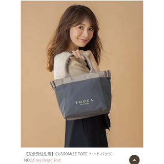TOCCA - トッカ カスタマイズ バッグ 新品 未使用品