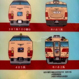 キハ81系ブルドッグ キハ82系  A4クリアファイル(未開封)(鉄道)