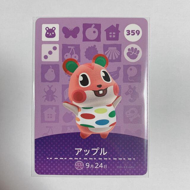 任天堂(ニンテンドウ)のamiiboカード アップル エンタメ/ホビーのアニメグッズ(カード)の商品写真