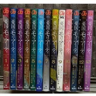 憂国のモリアーティ1巻〜13巻(全巻セット)