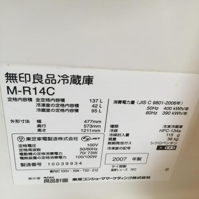 MUJI (無印良品)(ムジルシリョウヒン)の無印良品 冷蔵庫 スマホ/家電/カメラの生活家電(冷蔵庫)の商品写真