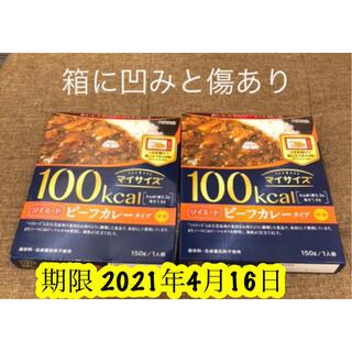 マイサイズ ビーフカレー 2つ 箱に傷凹みあり 期限 2021.04.16(レトルト食品)