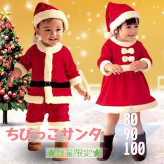 サンタ コスプレ キッズ ベビー 80 90 100 クリスマス 男の子 女の子