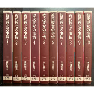 白泉社 - 彼氏彼女の事情 文庫版 全巻 全10巻セット 津田雅美 花とゆめコミックス