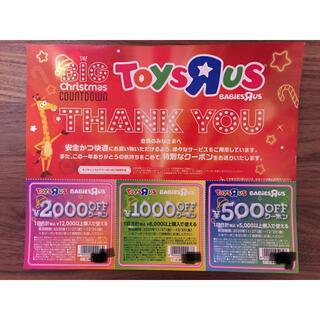 トイザラス(トイザらス)のトイザらス ベビーザらス ¥2,000OFFクーポン(ショッピング)