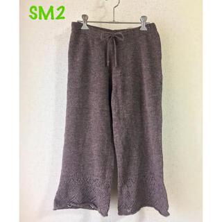 SM2 - 《SM2》ウール ニット ワイドパンツ スカート風 防寒 保温 冷えとり 美品