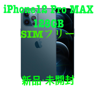 iPhone - 【新品・未開封】iPhone12 Pro Max 128GB 日本版SIMフリー