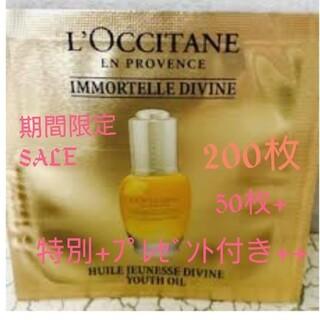 L'OCCITANE - IM ディヴァイン インテンシヴオイル 200枚以上 SALE期間限定