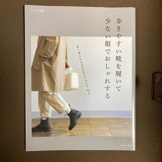 シュフトセイカツシャ(主婦と生活社)の歩きやすい靴を履いて少ない服でおしゃれする 長く着られるStandard Sty(ファッション/美容)