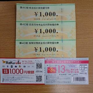 ビックカメラ 株主優待券  3000円分