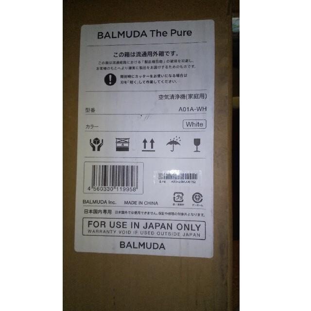 BALMUDA(バルミューダ)の「新品・未使用」バルミューダ ピュア 空気清浄機 ホワイト スマホ/家電/カメラの生活家電(空気清浄器)の商品写真