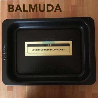 バルミューダ(BALMUDA)のBALMUDA☆オーブントレー☆未使用品(その他)