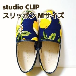 スタディオクリップ(STUDIO CLIP)の『箱なし発送❗』 studio CLIP スタジオクリップ スリッポン Mサイズ(スリッポン/モカシン)