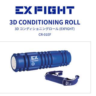 EX FIGHT 3D CONDITIONING ROLL CR-01EF(マッサージ機)