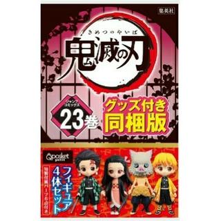 鬼滅の刃 23巻 同梱版フィギュア4体セット 【匿名配送】(少年漫画)