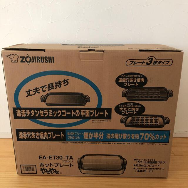 象印(ゾウジルシ)のZOJIRUSHI EA-ET30-TA スマホ/家電/カメラの調理家電(ホットプレート)の商品写真