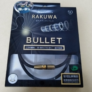 UNDER ARMOUR - ファイテン RAKUWA BULLET
