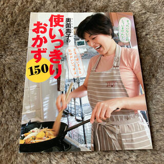 シュフトセイカツシャ(主婦と生活社)の奥薗壽子の使いっきりおかず150(料理/グルメ)