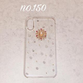 no.150 メタルパーツ パール  ゴールド ピンク iPhoneX ケース