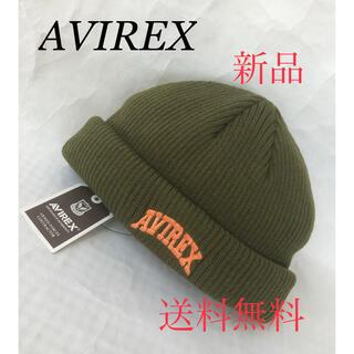アヴィレックス(AVIREX)の❤️入荷‼️人気のAVIREX暖かニット帽‼️流行りの浅めニット(ニット帽/ビーニー)
