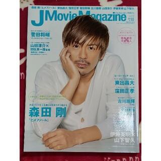 ジャニーズジュニア(ジャニーズJr.)のJ Movie Magazine vol.10(アート/エンタメ)