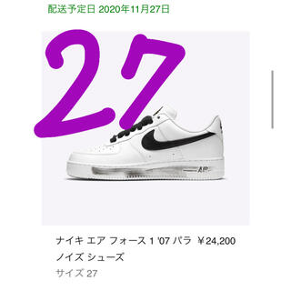 ナイキ(NIKE)のNIKE AIR FORCE 1 PARANOISE g-dragon 27cm(スニーカー)