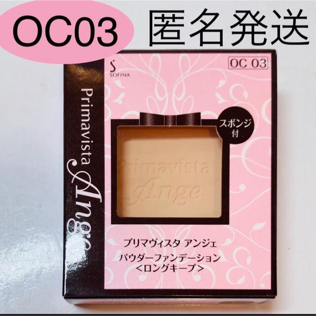 Primavista(プリマヴィスタ)のソフィーナ プリマヴィスタアンジェ パウダーファンデーション OC03 オークル コスメ/美容のベースメイク/化粧品(ファンデーション)の商品写真
