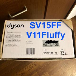 Dyson - ダイソン dyson スティッククリーナー V11 Fluffy SV15FF