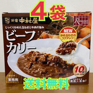 新宿 中村屋 ビーフカリー 4食セット(レトルト食品)