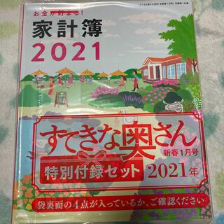 シュフトセイカツシャ(主婦と生活社)のすてきな奥さん 2021 家計簿 付録(カレンダー/スケジュール)