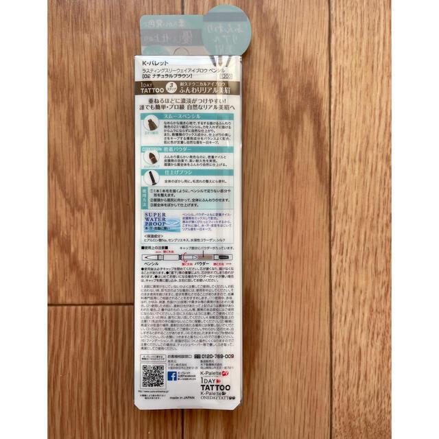 K-Palette(ケーパレット)のK-パレット ラスティングスリーウェイアイブロウペンシル 02 ナチュラルブラウ コスメ/美容のベースメイク/化粧品(アイブロウペンシル)の商品写真