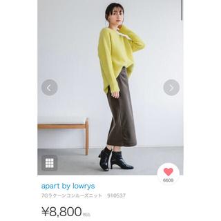 apart by lowrys - 完売色 apart by lowrys 7Gラクーンコンルーズニット 2020