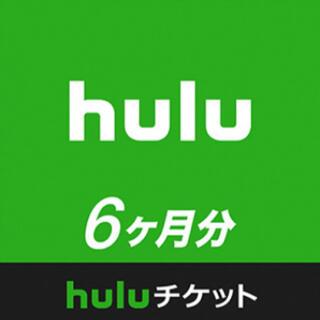 Hulu チケット6ヶ月分