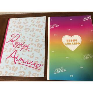 repipi armario - ノート2冊組 【新品】レピピアルマリオ  りぼん 付録
