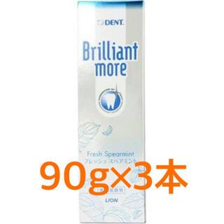 ライオン(LION)の【新品・送料無料】Brilliant moreブリリアントモア 90g3本(歯磨き粉)