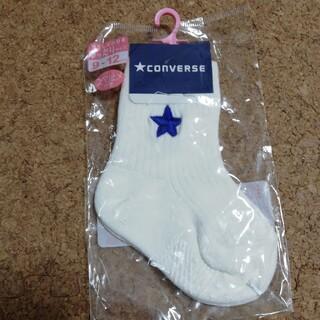 コンバース(CONVERSE)のコンバース 靴下 9から12センチ (靴下/タイツ)