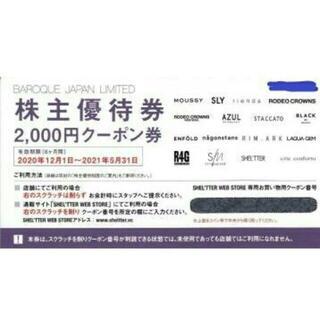 バロックジャパンリミテッド 株主優待16000円分 送料無料☆