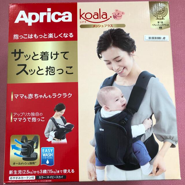 Aprica(アップリカ)のAprica koala アップリカ  コアラ メッシュプラス 抱っこひも キッズ/ベビー/マタニティの外出/移動用品(抱っこひも/おんぶひも)の商品写真