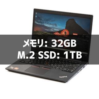 Lenovo - Lenovo ThinkPad E495 メモリ32GB M.2 SSD1TB