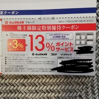 ビックカメラ 株主優待 ポイントアップ(ショッピング)