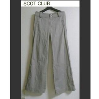スコットクラブ(SCOT CLUB)の【美品】SCOT CLUB ワイドパンツ チノパン(カジュアルパンツ)